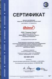 сертификат рус.